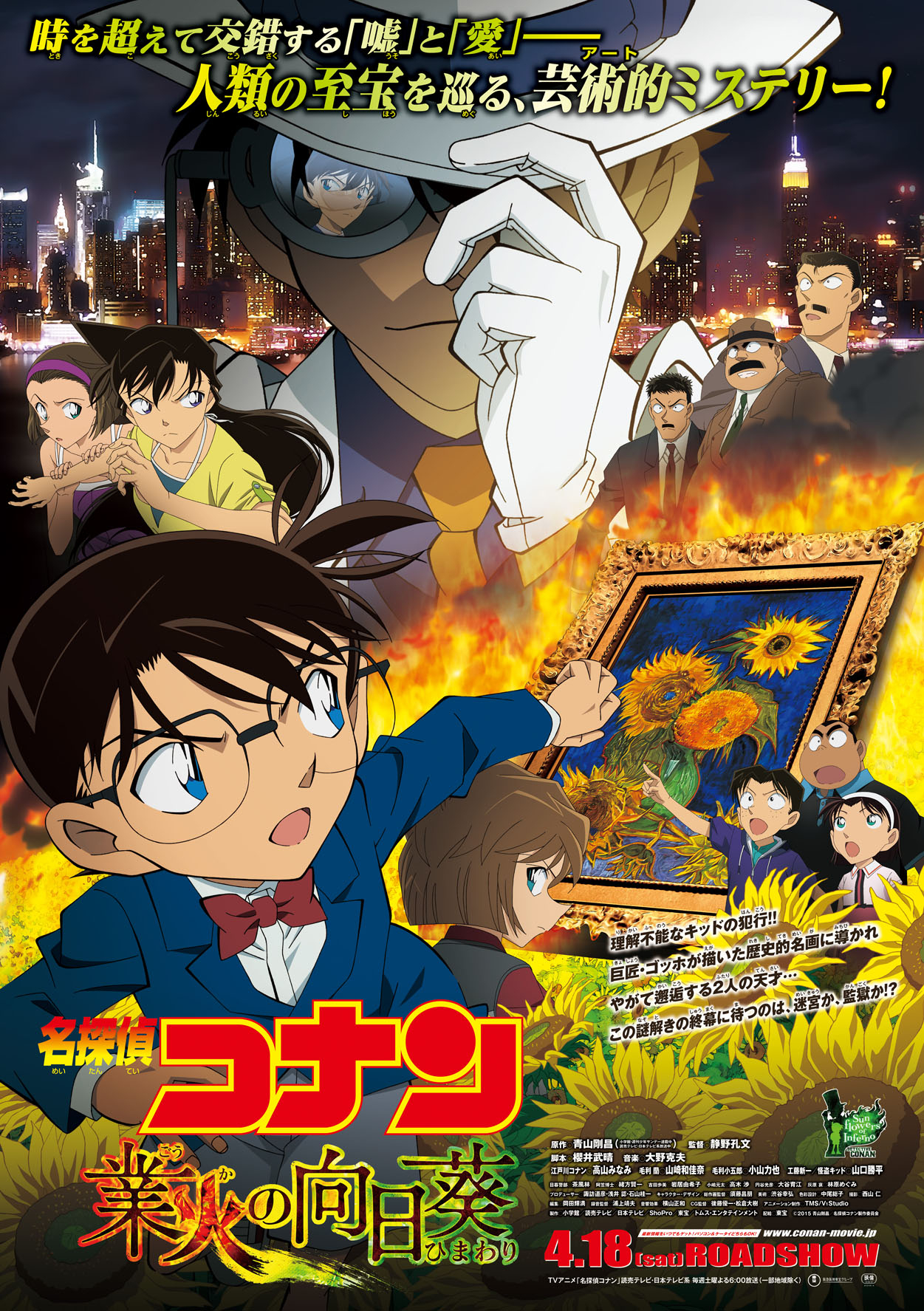'Detektiv Conan: Die Sonnenblumen des Infernos' erscheint im September